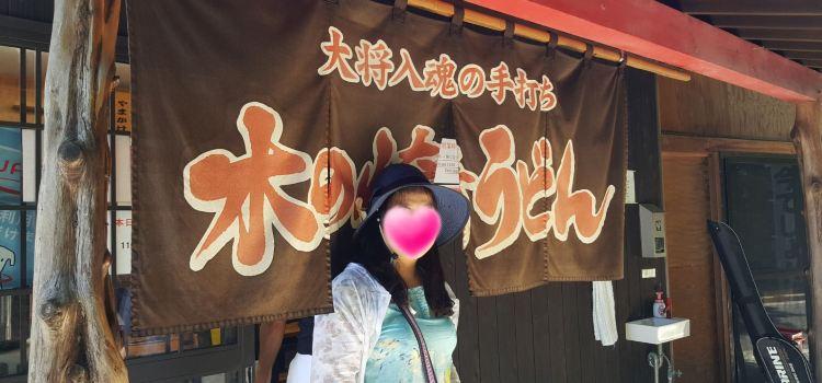 Kinosaki Udon Naoshima2