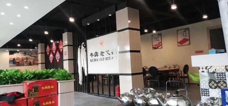 牛犇老火鍋