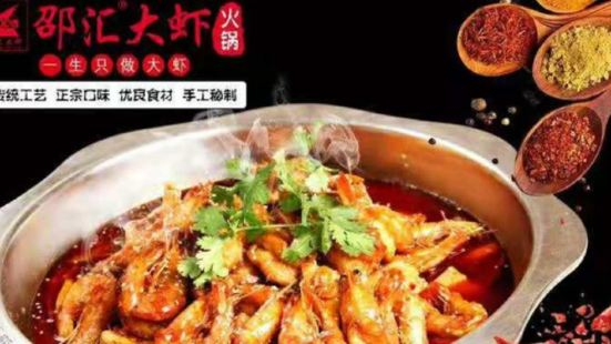 邵匯大蝦火鍋