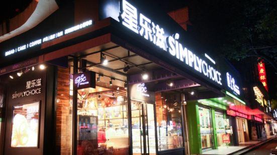 星樂滋(老市政府店)