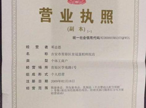 鄧嘉皇冠蛋糕(廬陵店)2