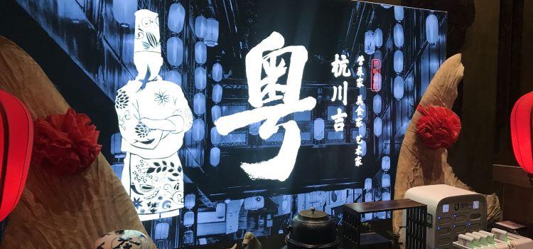 九段燒傳統中國菜(磐石路店)1