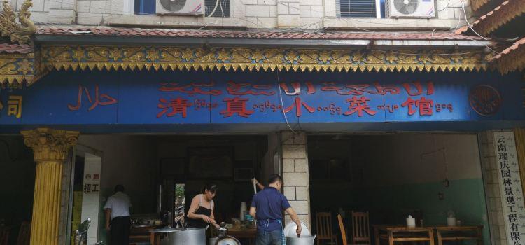 清真小菜館3