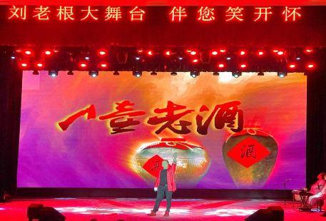 鄭州劉老根大舞臺