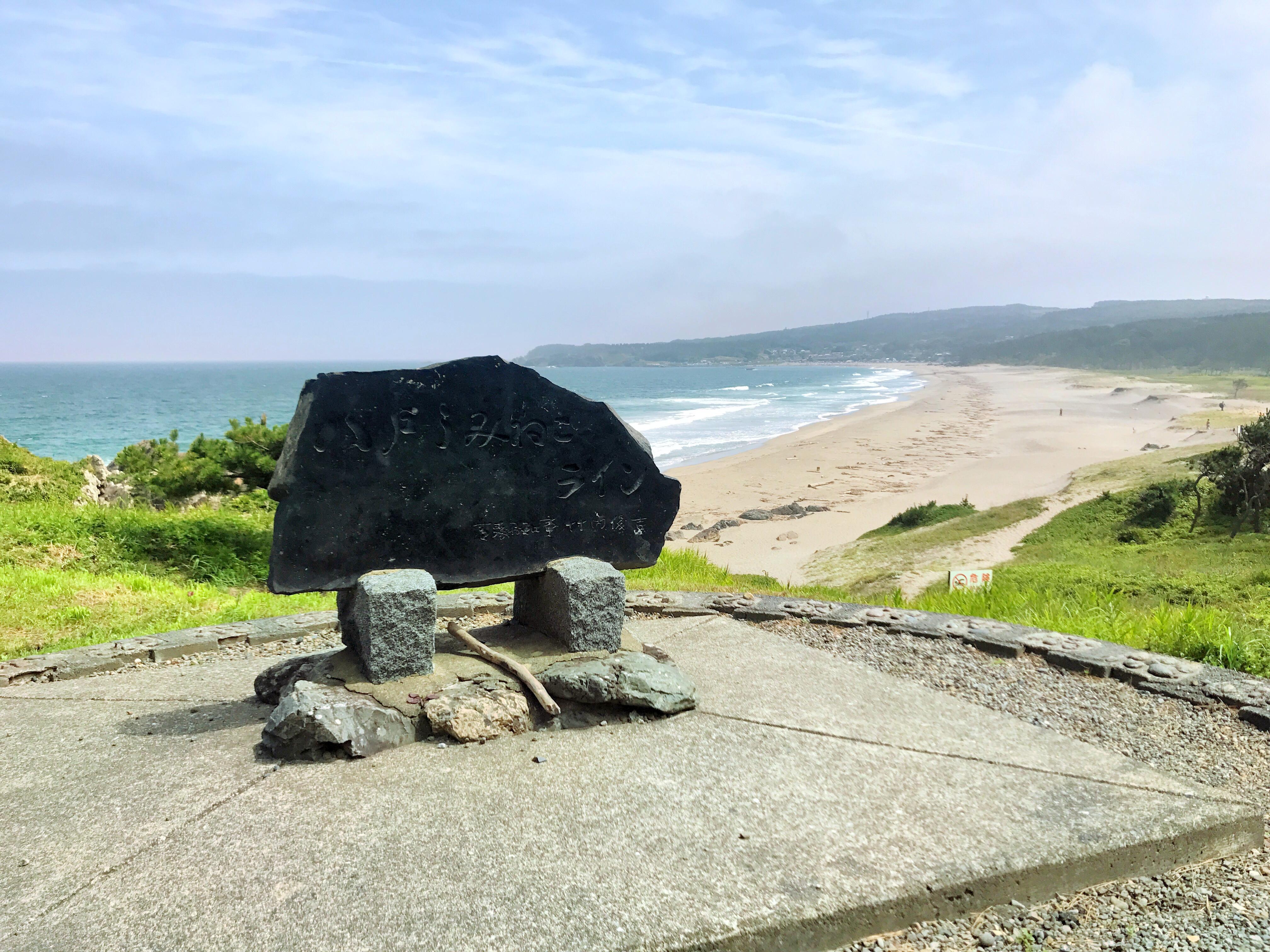 Tanesashi Coast