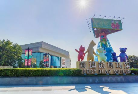 China Teddy Bear Museum