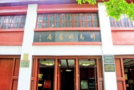 Former Residence of Hu Zhiming