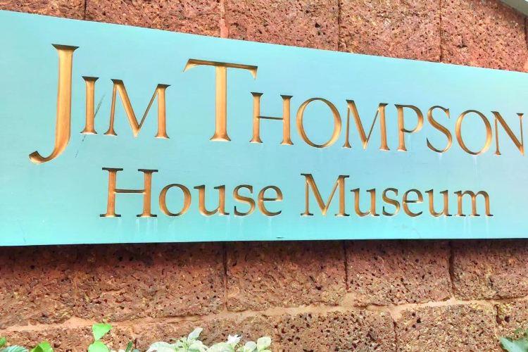 吉姆·湯普森之家