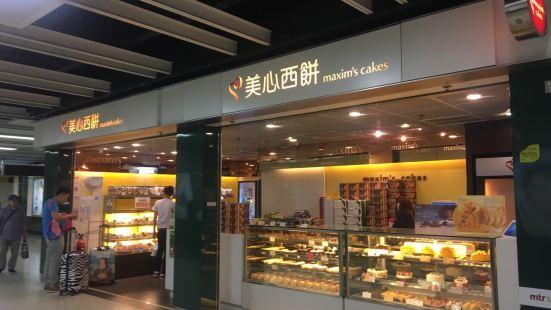 美心西餅(KCR尖沙咀店)
