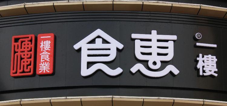Yi Lou Shi Ye · Shi Hui Yi Lou2