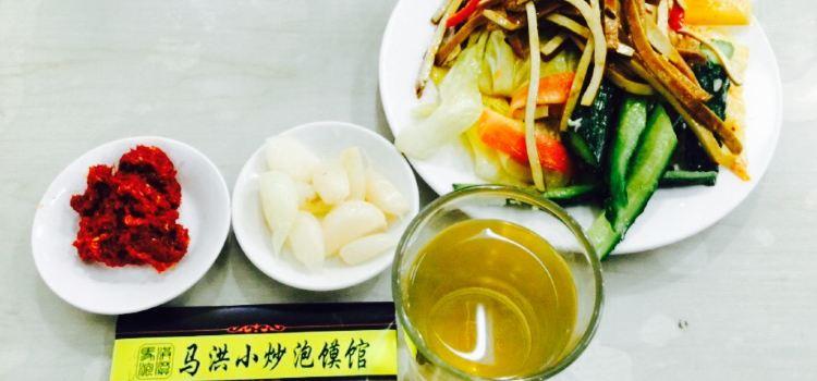 馬洪小炒泡饃(回民街店)3