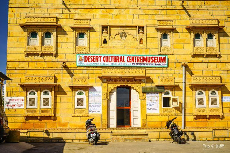 沙漠文化中心與博物館
