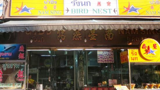 Nam Sing Restaurant
