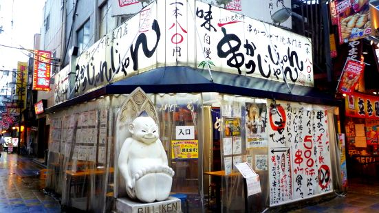 an Jan Kushikatsu(Shinseikai Store)