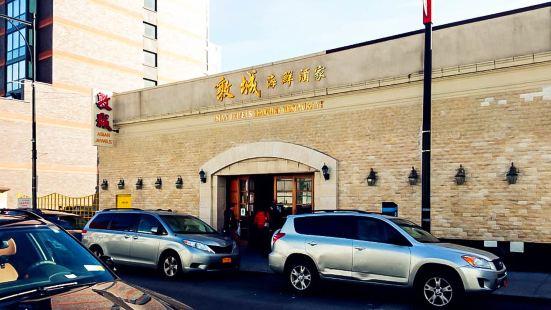 敦城海鮮酒家