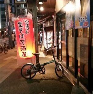 West Haruyoshi
