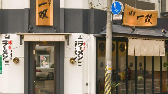 Hakata Issou Hakataekihigashi Honten