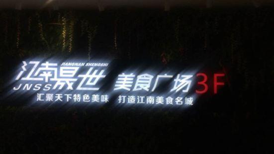 江南晟世美食廣場