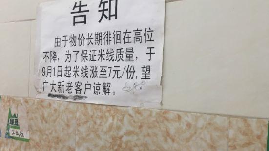 老字型大小陳記砂鍋米線