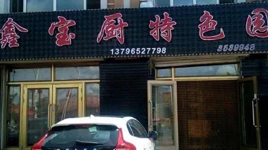鑫寶廚特色園