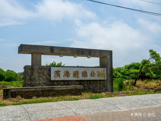 Kuan-yin Beach
