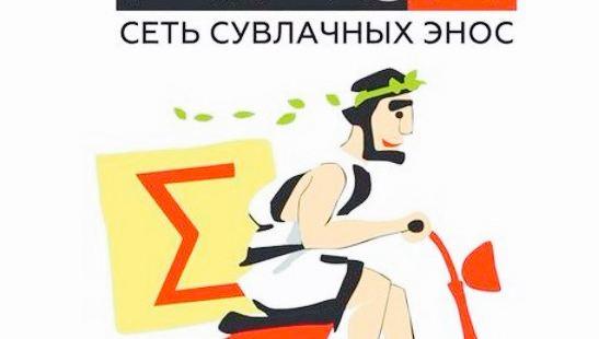 Suvlachnaya Enos