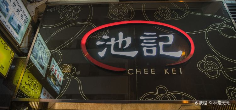 Chee Kei(Tsimsha Tsui Shop)3