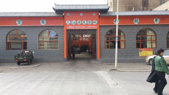 三江源美食城