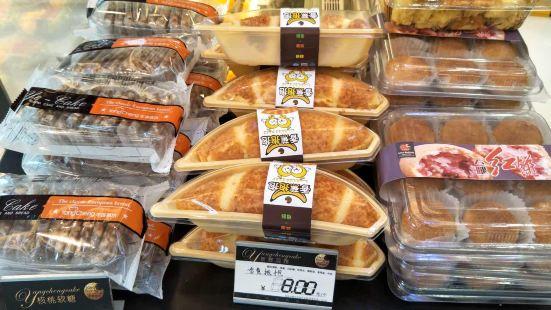 羊城西餅(香港路總店)