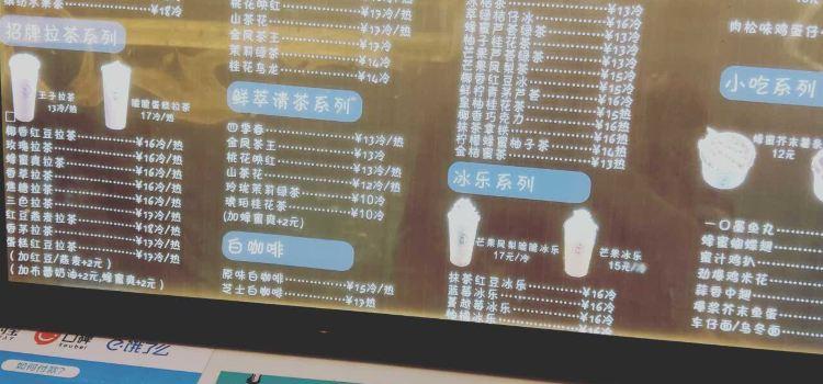 王子拉茶(新東門店)1