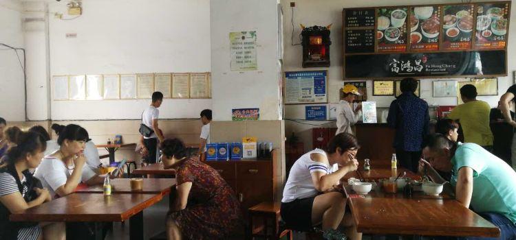 富鴻昌牛腩豬腳店(府城店)2