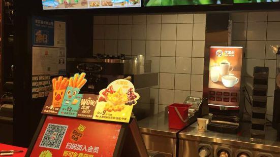 漢堡王(四平萬達店)