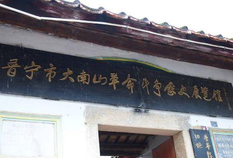 大南山革命紀念館