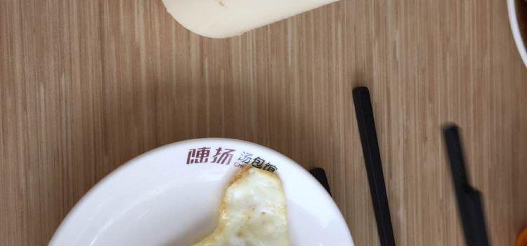 陳揚湯包館