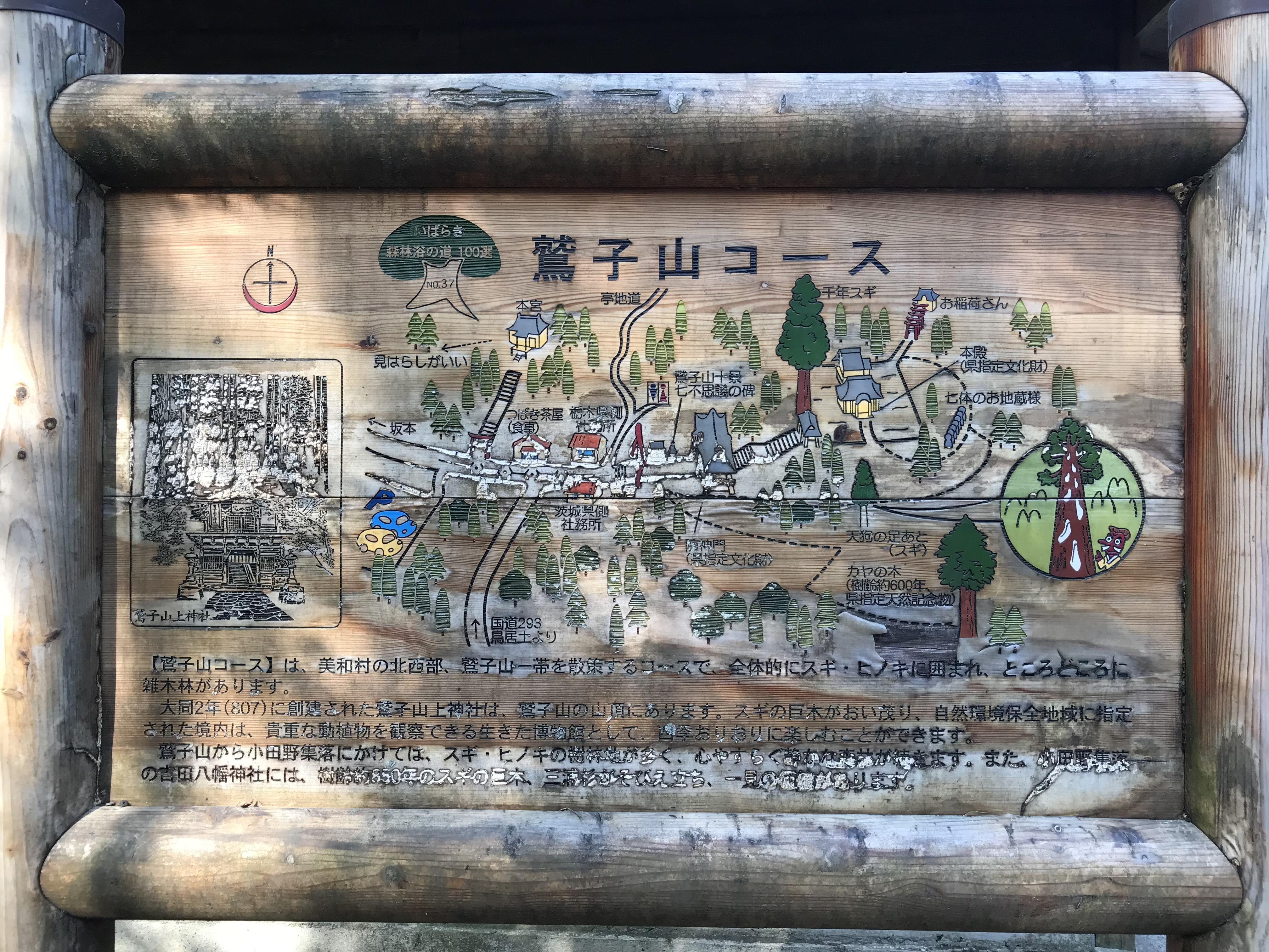 山神誌子神社