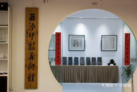 Xilingyinshe Gallery