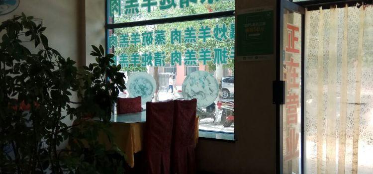 靖遠老王羊羔肉餐廳2