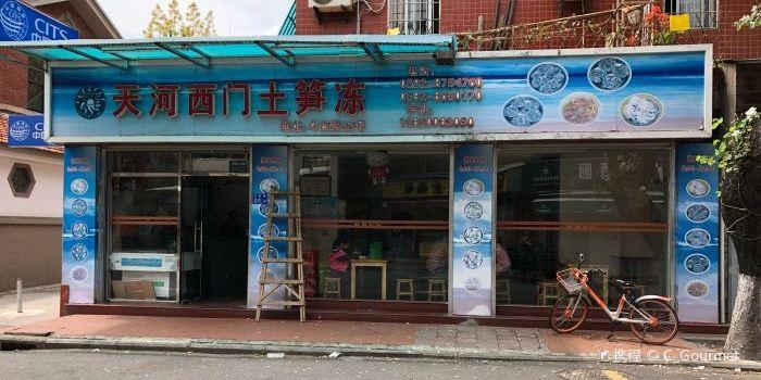 天河西門土筍凍3