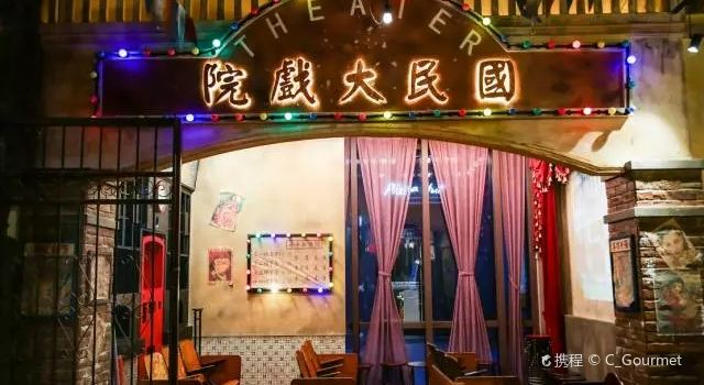 Min Guo Wang Shi Restaurant2