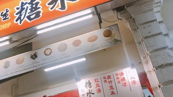 汕頭養生糖水店