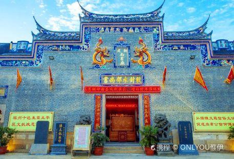 Fuzhou Chenwenlong Museum