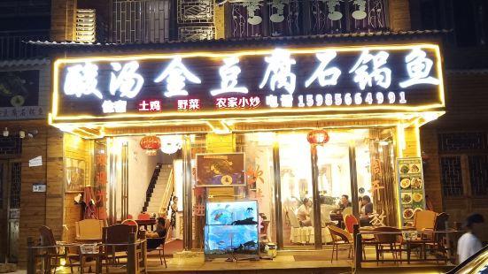 酸湯金豆腐石鍋魚(梵凈山景區出口店)