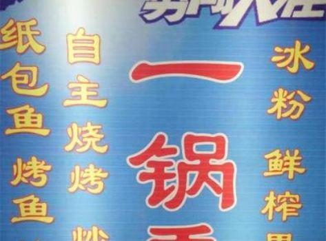 一鍋香紙包魚(湄潭西南茶城店)3