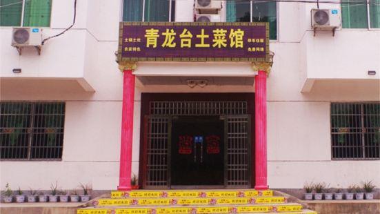 青龍台土菜館