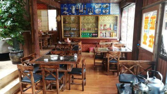 藏吉王餐廳