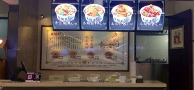 莫聞王傳統香豆腐(匯金星力城店)2