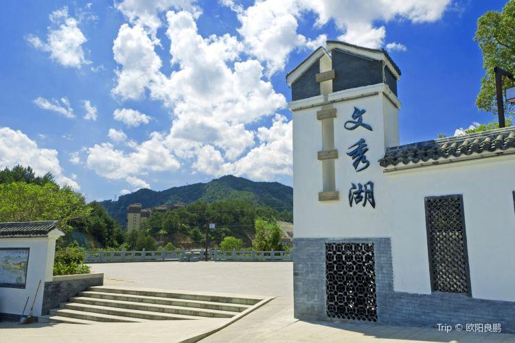 文秀湖公園