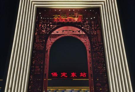 Baoding Gaotie Dongzhan-Zhanqian Square