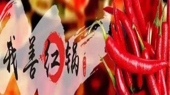 重慶劉一手火鍋(歐尚店)