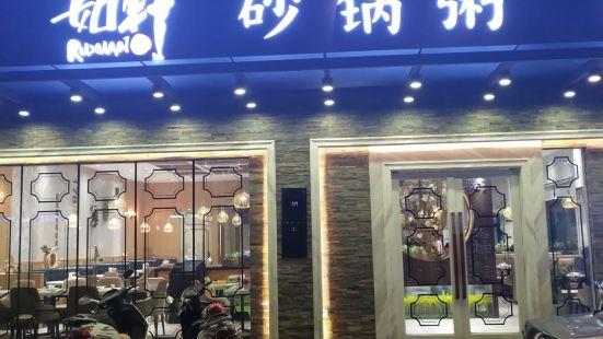如軒砂鍋粥(恩平店)